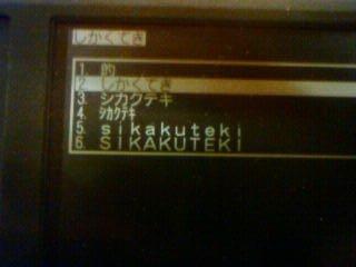 ポメラ漢字変換化け1